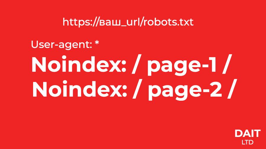 noindex в robots.txt